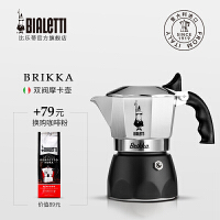 Bialetti brikka 比乐蒂摩卡壶双阀高压特浓煮咖啡壶家用手冲意式