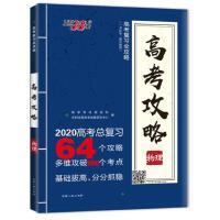 天利38套 高考攻略物理 高考复习全攻略 天利全国高考命题研究中心编写 西藏人民出版社