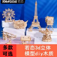 若态3d立体模型diy木质手工制作木制拼图玩具摩天轮儿童成人拼装