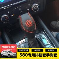 东风风光580自动挡把档位排挡套改装风光S560手动挡位档杆套装饰