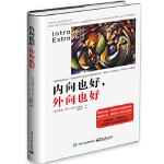 【新书店正版】 内向也好,外向也好 (德)Sylvia Lhken(希薇亚・洛肯),赵璧茹 电子工业出版社 97871