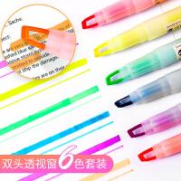 晨光本味新可视窗笔头荧光笔双头彩色笔涂鸦笔T2604标记笔学生笔