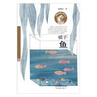 殷健灵暖心成长书――橘子鱼