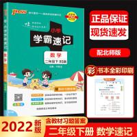 2020春PASS小学学霸速记数学二年级下册BS版北师版 数学2年级下册学霸速记 含教材习题答案