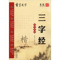 2020版书写天下字帖 三字经楷书字帖 米骏硬笔书法 陕西人民出版社