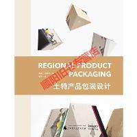 土特产品包装设计杨猛, 徐振华广西师范大学出版社9787559800022