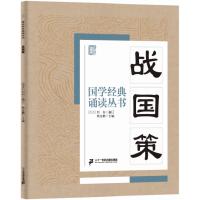 国学经典诵读丛书:战国策