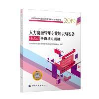 经济师初级2019 全国经济专业技术资格考试用书 人力资源管理专业知识与实务(初级)全真模拟测试2019