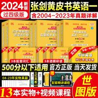 张剑黄皮书2022英语一 张剑黄皮书 考研英语一历年真题三件套2001-2021年精编版+基础试卷版+试卷版 21年真题