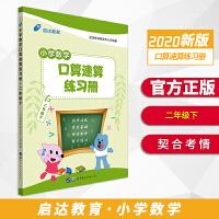 中公教育:2020小学数学口算速算练习册:二年级下