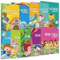 【现货闪发】好宝宝快乐成长阅读馆:好习惯故事(全10册)