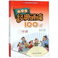 小学生经典诵读100课(1年级中小学经典诵读活动推荐读本)