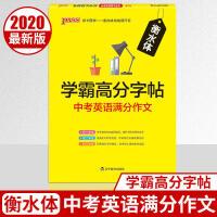 2020版pass绿卡图书 衡水体学霸高分字帖中考英语满分作文 初一 初二 初三初中通用