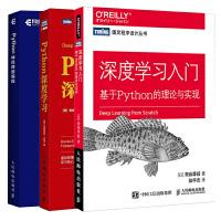 【3册】python深度学习入门教程:Python深度学习+深度学习入门 基于Python的理论与实现+python神
