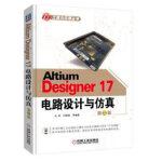 Altium Designer 17电路设计与仿真 第2版