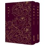 """牡丹亭――奎文萃珍   (全二册)   中国古代版""""人鬼情未了"""",缠绵�丽,至情弘贯苍茫人世。"""