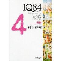 现货 【深图日文】村上春树 1Q84 BOOK 2 後� 7月-9月 日版 1Q84 村上春�� (著) 小说文库 文学