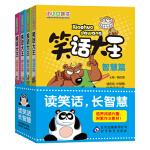 小小口袋书--笑话大王(全4册)29.80