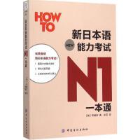 新日本语能力考试N1一本通 李敏�� 中国纺织出版社9787518020416 正版书籍2016年01月出版