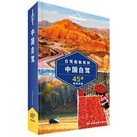 孤独星球 中国自驾 Lonely Planet旅行指南系列 G318国道 G15沈海高速 新疆 丝绸之路 川藏自驾指南