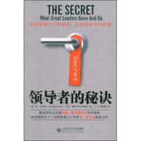 【旧书二手书8成新】的秘诀 [美] 肯・布兰佳(Ken Blanchard),[美] 马克・米勒( 978730308