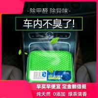 汽车内除味除臭空气清新剂净化去烟味清除空调异味车用除甲醛神器