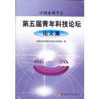 中国水利学会第五届青年科技论坛论文集
