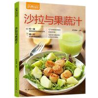 沙拉与果蔬汁(萨巴厨房)