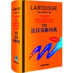 拉鲁斯法汉双解词典 [精装](LAROUSSE)――引进法国拉鲁斯出版社的权威之作,国内第一部法汉双解词典