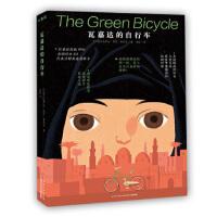 【新华集团自营】海豚瓦嘉达的自行车,长江少年儿童出版社