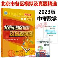 包邮2020版北京市各区模拟及真题精选 中考数学 新课标版 北京各区