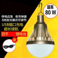 超亮LED停电应急灯家用 可充电摆地摊夜市灯帐篷灯挂灯户外露营灯