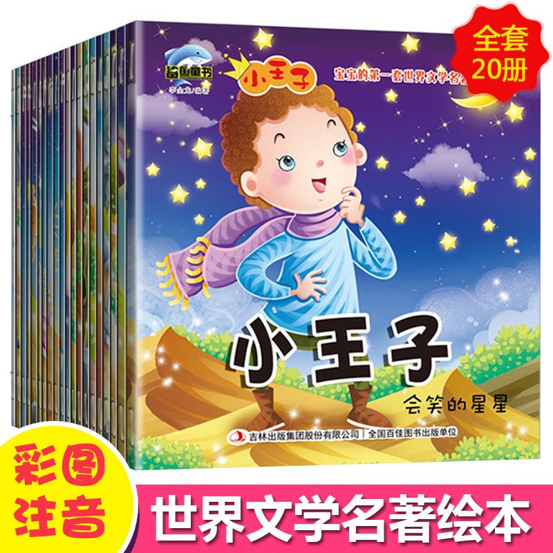 小王子绘本正版彩色插图注音版儿童故事书带拼音男孩女孩看幼儿园大班小孩3-5-6-9岁阅读小学一年级上册必读的课外书读物图书益智
