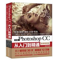 水利水电:中文版PhotoshopCC从入门到精通(微课视频版)(唯美)