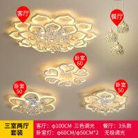客厅灯 简约现代花瓣水晶灯客厅卧室书房灯家用大气LED北欧吸顶灯