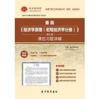 曼昆《经济学原理(宏观经济学分册)》(第6版)课后习题详解-网页版(ID:2029)