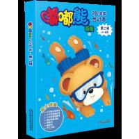 《嘟嘟熊画报》2018年合订本 第二辑