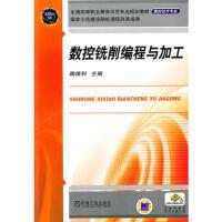 数控铣削编程与加工 陶维利 9787111308591 机械工业出版社教材系列