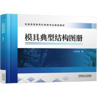 模具典型结构图册 范有发 9787111555452 机械工业出版社教材系列