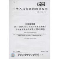 射频连接器 第24部分:75Ω电缆分配系统用螺纹连接射频同轴连接器(F型)分规范:GB/T 11313.24-2013