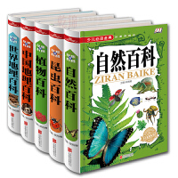 少儿百科全书全套5册昆虫/自然/植物百科全书/世界/中国地理百科彩图精装版青少年儿童6-12岁小学生