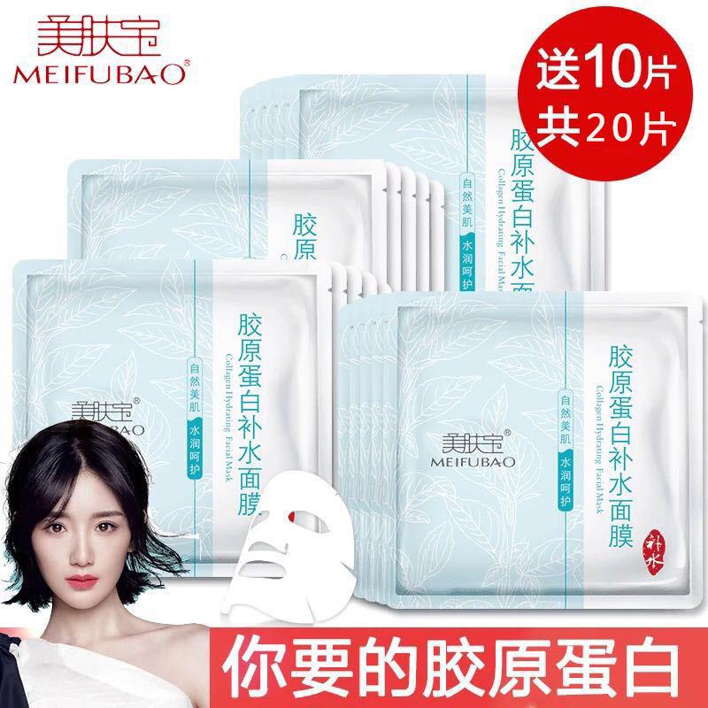 美肤宝补水美白面膜20片胶原蛋白面膜补水保湿嫩肤提亮修护官方正品