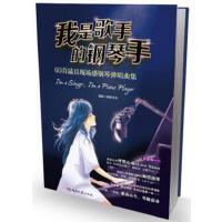 我是歌手的钢琴手