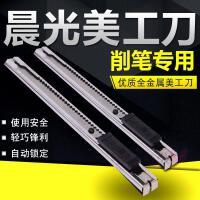 【4把包邮】晨光文具美工刀小号金属手工刀工具刀裁纸刀办公用品ASS91375