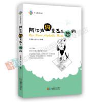 【正版新书】阿尔法狗是怎么想的 围棋人机大战 正版畅销 AlphaGo 成都时代出版社