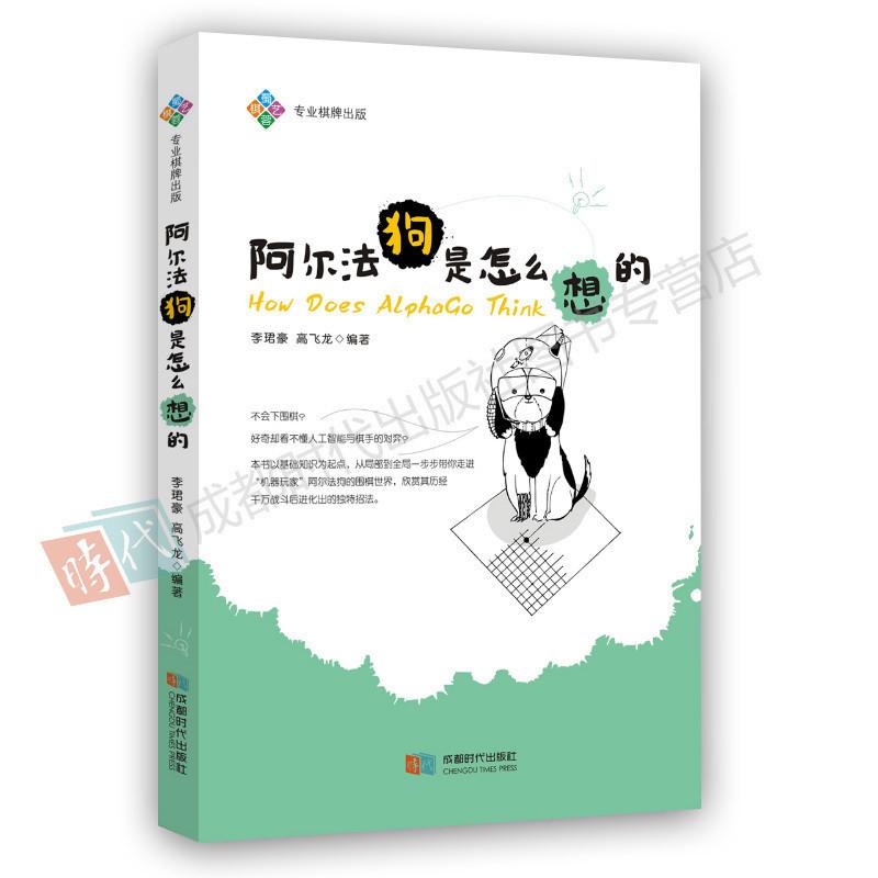 【正版新书】阿尔法狗是怎么想的 围棋人机大战 正版畅销 AlphaGo 成都时代出版社 出版社直营