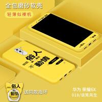 华为荣耀6x手机壳honor个性X6钢化膜bln文字al20软壳40黄色30女款