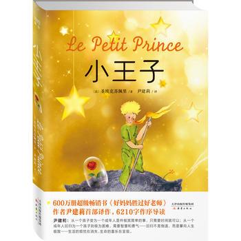 """小王子(精装) 600万册畅销书《好妈妈胜过好老师》作者尹建莉首部译作,全新准确解读《小王子》核心密码,直达原著者内心深处对""""爱与责任""""的深层含义。ZUI重要的东西眼睛看不见,心会看见!"""