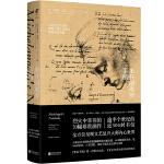 米开朗琪罗手稿 : 文艺复兴大师的素描、书信、诗歌及建筑设计手稿