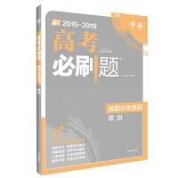 理想树67高考2020新版高考必刷题 真题分类集训 政治 高三全程复习用书